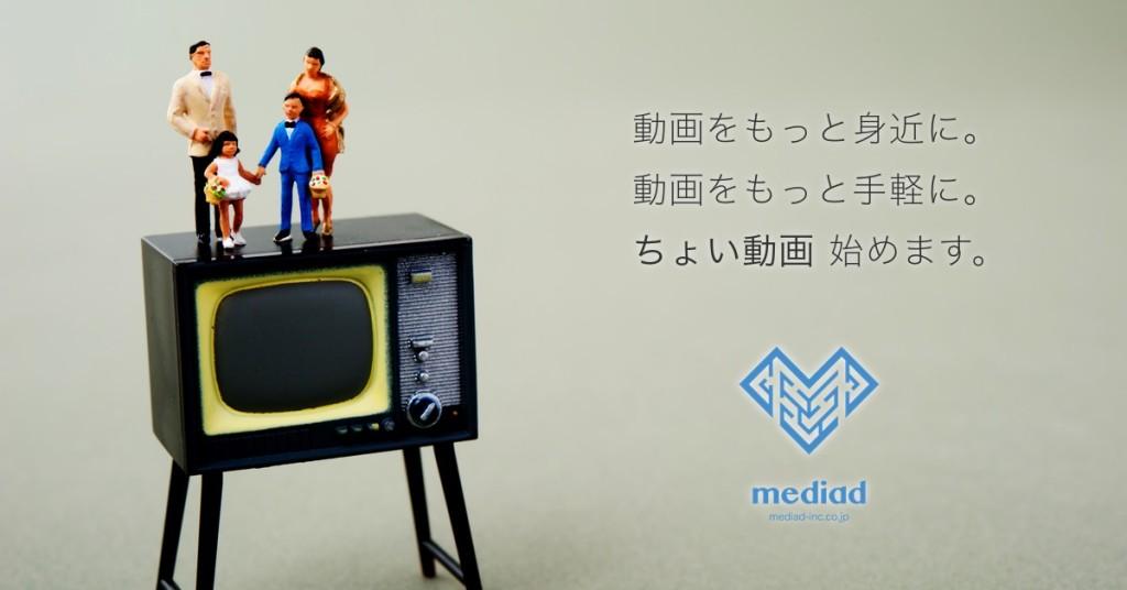 1万円〜で動画が作れるサービス提供開始しました!【宮崎県限定】